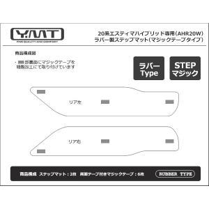 YMT 20系エスティマハイブリッド ラバー製ステップマット(マジックテープタイプ)|y-mt|04
