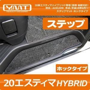 YMT 20エスティマハイブリッド ステップマットL ホック|y-mt