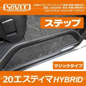 YMT 20 エスティマハイブリッド ステップマットL マジック|y-mt
