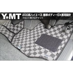 YMT 200系 ハイエース  フロントフロアマット 標準DX系|y-mt