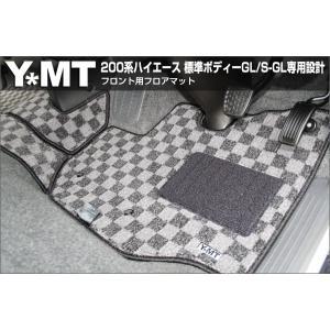 YMT 200系 ハイエース  フロントフロアマット 標準GL系|y-mt