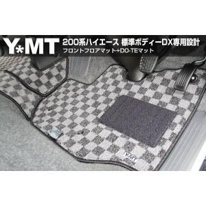 YMT 200系 ハイエース フロントフロアマット+土手マット 標準DX系|y-mt