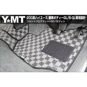 YMT 200系 ハイエース  フロントフロアマット+土手マット 標準GL系|y-mt