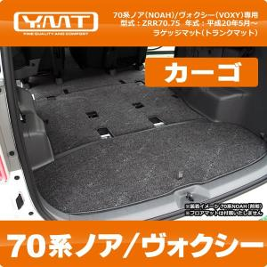 YMT 70 ノア/ヴォクシー ラゲッジマット ZRR70ZRR75|y-mt