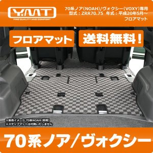 YMTフロアマット 70 ノア/ヴォクシー フロアマット 送料無料|y-mt
