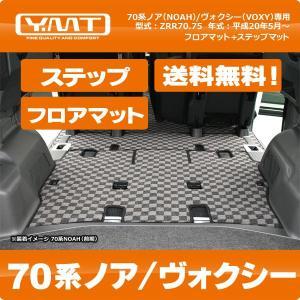 YMTフロアマット 70 ノア/ヴォクシー フロアマット+ステップマット ZRR70ZRR75 送料無料|y-mt