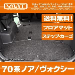YMTフロアマット 70 ノア/ヴォクシー フロアマット+ステップマット+ラゲッジマット ZRR70ZRR75 送料無料|y-mt