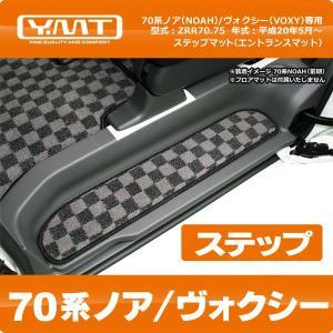 YMT 70 ノア/ヴォクシー ステップマット ZRR70ZRR75|y-mt