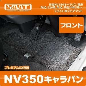 YMTフロアマット E26系NV350キャラバン フロント用 フロアマット|y-mt