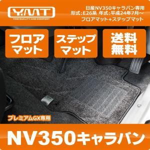 YMTフロアマット E26系NV350キャラバン プレミアムGX フロアマットセット ステップマット付き 送料無料|y-mt