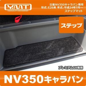 YMTフロアマット E26系NV350キャラバン プレミアムGX ステップマット|y-mt