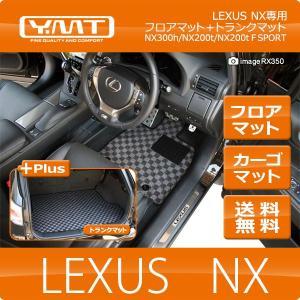 【送料無料】YMTフロアマット レクサス NX NX300h/NX200t/NX300 フロアマット+ラゲッジマット|y-mt