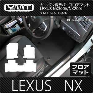 YMT レクサス NX300h NX200t フロアマット カーボン調ラバー ガソリン車・ハイブリッド車  YMTカーボン調シリーズ|y-mt