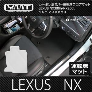 YMT レクサス NX300h NX200t 運転席用フロアマット カーボン調ラバー ガソリン車・ハイブリッド車  YMTカーボン調シリーズ|y-mt