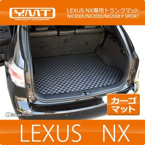 YMT レクサス NX NX300h/NX200t/NX300  ラゲッジマット(カーゴマット)|y-mt