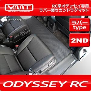 オデッセイ ラバー製セカンドラグマット RC系オデッセイ専用 YMT|y-mt