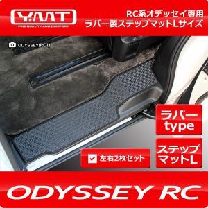 オデッセイ ラバー製ステップマットLサイズ RC系オデッセイ専用 YMT|y-mt