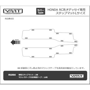 オデッセイ ラバー製ステップマットLサイズ RC系オデッセイ専用 YMT|y-mt|05