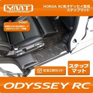 YMT オデッセイ ステップマット(RC系)|y-mt