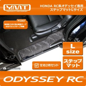 YMT オデッセイ ステップマット Lサイズ(RC系)|y-mt