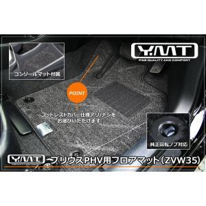YMTフロアマット プリウスPHV専用 フロアマット ZVW35|y-mt