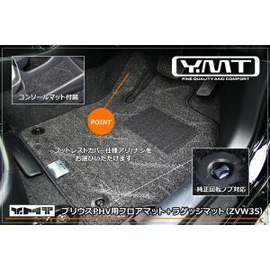 YMTフロアマット プリウスPHV専用 フロアマット+ラゲッジマット ZVW35|y-mt