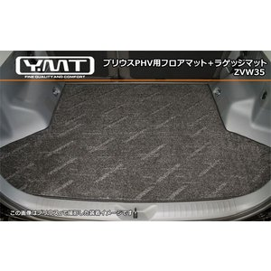 YMT プリウスPHV専用 ラゲッジマット ZVW35|y-mt