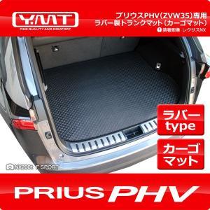 YMT プリウスPHV ラバー製 トランクマット(カーゴマット)ZVW35|y-mt