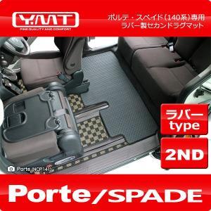 YMT ポルテ スペイド ラバー製セカンドラグマット【140系】|y-mt