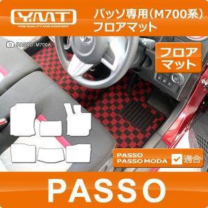 新型 パッソ 700系 フロアマット  YMTフロアマット|y-mt
