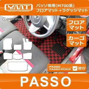 新型 パッソ 700系 フロアマット+ラゲッジマット  YMTフロアマット|y-mt
