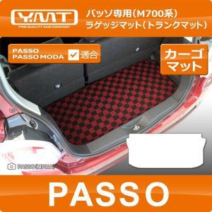 新型 パッソ PASSO 700系 ラゲッジマット(トランクマット)  YMTフロアマット|y-mt