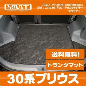 YMT 30系プリウスPRIUS ラゲッジマット(トランクマット)|y-mt