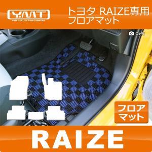 トヨタ 新型 ライズ 200系 フロアマット  YMTシリーズ|y-mt