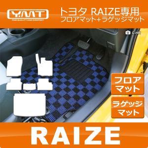 トヨタ 新型 ライズ 200系 フロアマット+ラゲッジマット  YMTフロアマット|y-mt