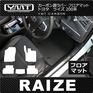 トヨタ 新型 ライズ 200系 カーボン調ラバー製フロアマット  YMTフロアマット|y-mt