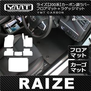 トヨタ 新型 ライズ 200系 カーボン調ラバー製フロアマット+ラゲッジマット  YMTフロアマット|y-mt
