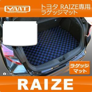 トヨタ 新型 ライズ 200系  ラゲッジマット  YMTフロアマット|y-mt