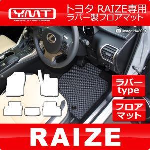 トヨタ 新型 ライズ 200系 ラバー製フロアマット  YMTフロアマット|y-mt