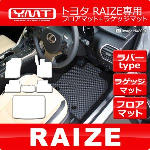 トヨタ 新型 ライズ 200系 ラバー製フロアマット+ラゲッジマット  YMTフロアマット|y-mt