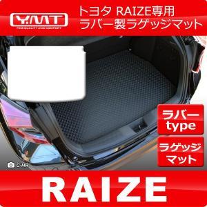 トヨタ 新型 ライズ 200系  ラバー製ラゲッジマット(トランクマット)  YMT|y-mt