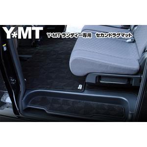 YMT C25系ランディ セカンドラグマット|y-mt