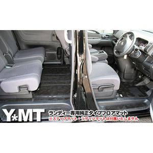 YMTフロアマット C25系ランディ フロアマット+ステップマット付 送料無料|y-mt