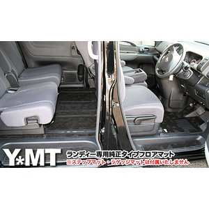 YMTフロアマット C25系ランディ 純正タイプフロアマット ステップマット+ラゲッジマット付 送料無料|y-mt