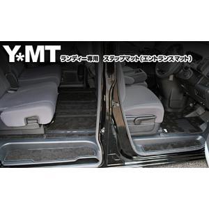 YMT C25系ランディ ステップマット(エントランスマット)|y-mt