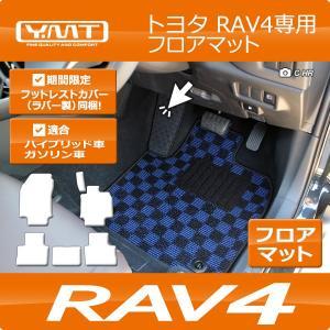 YMT 新型RAV4専用フロアマット  YMTフロアマット|y-mt