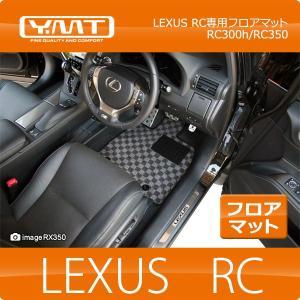 YMTフロアマット レクサス RC RC300h RC350 フロアマット LEXUS|y-mt