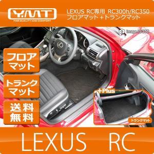 YMTフロアマット レクサス RC RC300h RC350 フロアマット+トランクマット LEXUS|y-mt