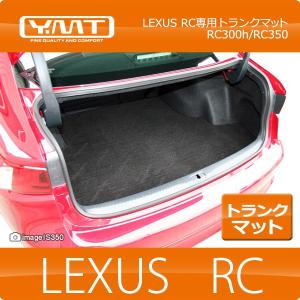 YMT レクサス RC RC300h RC350 トランクマット LEXUS|y-mt