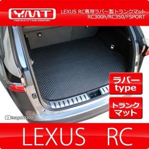 YMT レクサス RC RC300h RC350 ラバー製トランクマット LEXUS|y-mt